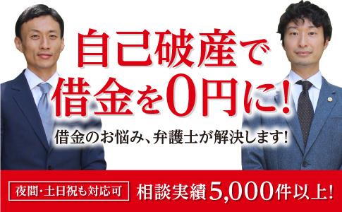 自己破産で借金を0円に!